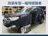 上海福特撼路者汽车隔音改装俄罗斯StP隔音案例,欧卡改装网,汽车改装