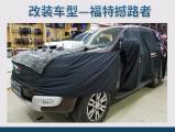 上海福特撼路者汽车音响改装摩雷柯蕾602两分频,欧卡改装网,汽车改装