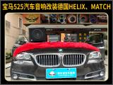 厦门宝马525汽车音响改装德国HELIX音响,欧卡改装网,汽车改装