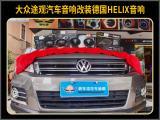 厦门大众途观汽车音响改装德国HELIX音响案例,欧卡改装网,汽车改装
