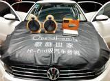 常州大众朗逸汽车音响改装歌剧世家VS265喇叭,欧卡改装网,汽车改装
