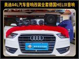厦门奥迪A4L汽车音响改装德国HELIX音响,欧卡改装网,汽车改装