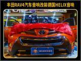 厦门丰田RAV4汽车音响改装德国HELIX音响,欧卡改装网,汽车改装