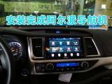 佛山丰田汉兰达汽车改装阿尔派大屏高清导航机,欧卡改装网,汽车改装
