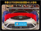 厦门帝豪GS汽车音响改装德国HELIX B 62C.3套装喇叭,欧卡改装网,汽车改装