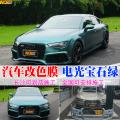 长沙奥迪A7汽车改色贴膜电光宝石绿改色膜,欧卡改装网,汽车改装