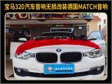 厦门宝马3系汽车音响改装德国MATCH,欧卡改装网,汽车改装