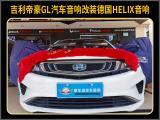 厦门吉利帝豪GL汽车音响改装德国HELIX喇叭,欧卡改装网,汽车改装