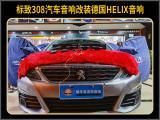 厦门标致308汽车音响改装德国HELIX汽车音响,欧卡改装网,汽车改装