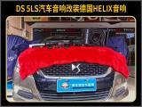 厦门DS 5LS汽车音响改装德国HELIX L 62C.2套装喇叭,欧卡改装网,汽车改装