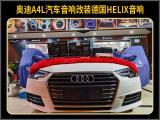 厦门奥迪A4L汽车音响改装德国HELIX汽车音响,欧卡改装网,汽车改装