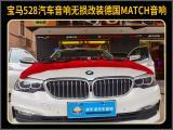 厦门宝马528汽车音响改装德国MATCH汽车音响,欧卡改装网,汽车改装