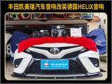 厦门丰田凯美瑞汽车音响改装德国HELIX汽车音响,欧卡改装网,汽车改装