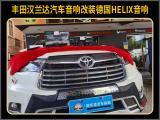 厦门丰田汉兰达汽车音响改装德国HELIX L 62C.2套装喇叭,欧卡改装网,汽车改装