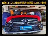 厦门奔驰GLC260汽车音响改装德国MATCH汽车音响,欧卡改装网,汽车改装