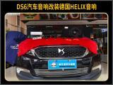 集美DS6汽车音响改装德国HELIX S 62C套装喇叭,欧卡改装网,汽车改装