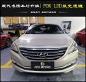 深圳现代名图车灯改装PDK LED双光透镜,欧卡改装网,汽车改装