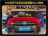 厦门靓大众途观汽车音响改装德国HELIX L 62C.2套装喇叭,欧卡改装网,汽车改装