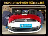 厦门集美大众POLO汽车音响改装德国HELIX B 62C.3套装喇叭,欧卡改装网,汽车改装
