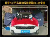 厦门起亚KX3汽车音响改装德国HELIX L 62C.2套装喇叭,欧卡改装网,汽车改装