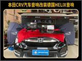 厦门汽车音响改装本田CRV改装德国HELIX L 62C.2套装喇叭,欧卡改装网,汽车改装