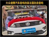厦门汽车音响改装大众速腾改装法国劲浪RSE-165套装喇叭,欧卡改装网,汽车改装