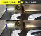 东莞车灯改装丰田致享改装PDK LED双光透镜,欧卡改装网,汽车改装