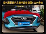 厦门汽车音响改装现代昂希诺改装德国HELIX L 62C.2套装喇叭,欧卡改装网,汽车改装