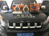 常州汽车音响改装北汽BJ40改装歌剧世家VS32两分频喇叭,欧卡改装网,汽车改装
