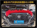 厦门汽车音响改装本田URV改装德国HELIX P 62C套装喇叭,欧卡改装网,汽车改装