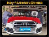 厦门汽车音响改装 奥迪Q5改装法国劲浪汽车音响,欧卡改装网,汽车改装