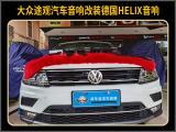 厦门汽车音响改装 大众途观改装德国HELIX汽车音响,欧卡改装网,汽车改装