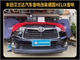 厦门汽车音响改装 丰田汉兰达改装德国HELIX汽车音响,欧卡改装网,汽车改装
