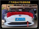 厦门汽车音响改装 广汽丰田IA5改装德国HELIX L 62C.2套装喇叭,欧卡改装网,汽车改装