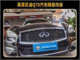 集美汽车隔音改装 英菲尼迪Q70改装大白鲨隔音,欧卡改装网,汽车改装