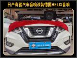 厦门汽车音响改装 日产奇骏改装德国HELIX汽车音响,欧卡改装网,汽车改装