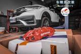 [本田CR-V刹车改装]AP9040大六活塞,饱满帅气制动,欧卡改装网,汽车改装