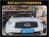 厦门汽车隔音改装 英菲尼迪QX70改装大白鲨隔音,欧卡改装网,汽车改装