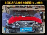 厦门汽车音响改装 丰田锐志改装德国HELIX汽车音响,欧卡改装网,汽车改装