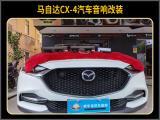 厦门汽车音响改装 马自达CX-4改装德国禾弦汽车音响,欧卡改装网,汽车改装