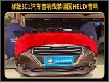 厦门汽车音响改装 标致301改装德国HELIX汽车音响,欧卡改装网,汽车改装