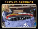 厦门汽车改装隔音 沃尔沃S90改装大白鲨隔音,欧卡改装网,汽车改装