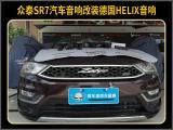 厦门集美汽车音响改装 众泰SR7改装德国HELIX汽车音响,欧卡改装网,汽车改装