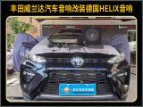 厦门汽车音响改装 丰田威兰达改装德国HELIX汽车音响,欧卡改装网,汽车改装