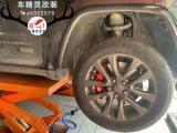 [Jeep大切诺基刹车改装]AP9560大六活塞卡钳,完美制动,欧卡改装网,汽车改装