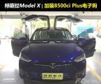 东莞特斯拉改装 特斯拉Model X改装美国护航8500ci Plus电子狗,欧卡改装网,汽车改装
