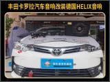 厦门汽车音响改装 丰田卡罗拉改装德国HELIX汽车音响,欧卡改装网,汽车改装