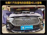 厦门汽车音响改装 哈佛F7改装德国HELIX汽车音响,欧卡改装网,汽车改装