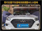 厦门汽车音响改装 现代名图改装德国HELIX汽车音响,欧卡改装网,汽车改装