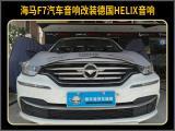 厦门汽车音响改装 海马F7改装德国HELIX汽车音响,欧卡改装网,汽车改装